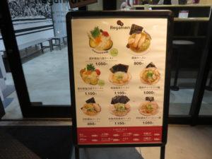 醤油ラーメン@麺菜Regame:メニューボード