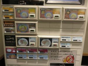 鶏魚介ラーメン@つけ麺 一燈:券売機