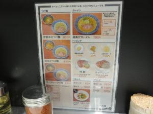 鶏魚介ラーメン@つけ麺 一燈:メニュー