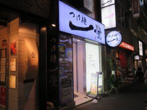 鶏魚介ラーメン@つけ麺 一燈:外観