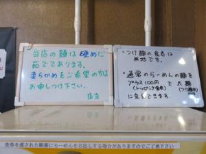 あさひ醤油@らーめん あさひ:麺の好み