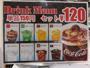 中華そば@松戸富田麺桜:ドリンクメニュー