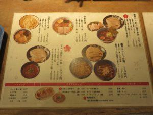中華そば@松戸富田麺桜:メニュー