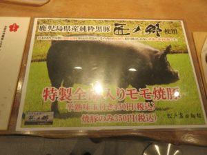 中華そば@松戸富田麺桜:匠の郷