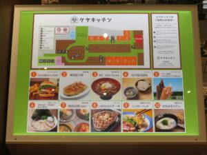 中華そば@松戸富田麺桜:フロアマップ