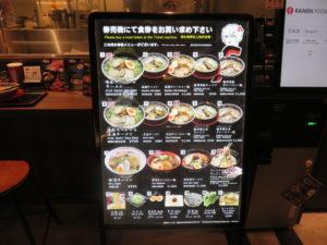 函館ラーメン@麺厨房あじさい 横浜ハンマーヘッド店:メニューボード