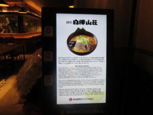 味噌ラーメン@札幌麺処 白樺山荘 横浜店:デジタルボード:お店