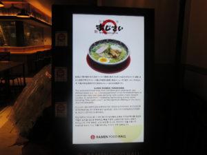 函館ラーメン@麺厨房あじさい 横浜ハンマーヘッド店:デジタルボード