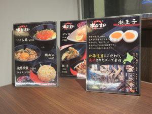 函館ラーメン@麺厨房あじさい 横浜ハンマーヘッド店:卓上