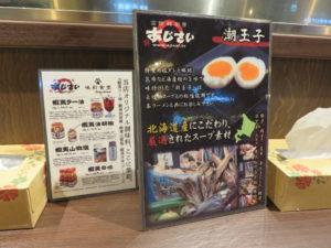函館ラーメン@麺厨房あじさい 横浜ハンマーヘッド店:蘊蓄