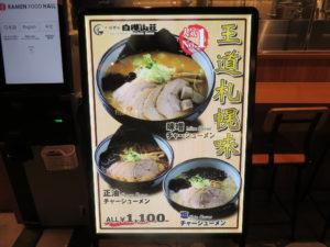 味噌ラーメン@札幌麺処 白樺山荘 横浜店:メニューボード