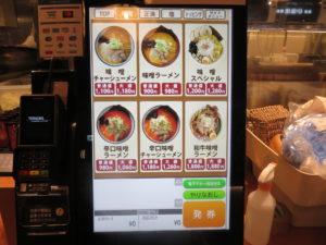 味噌ラーメン@札幌麺処 白樺山荘 横浜店:券売機:メニュー