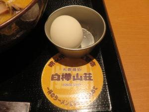 味噌ラーメン@札幌麺処 白樺山荘 横浜店:ゆでたまご