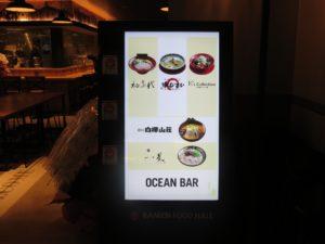 味噌ラーメン@札幌麺処 白樺山荘 横浜店:ジャパンラーメンフードホール