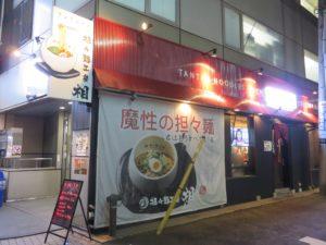 辛い担々麺@担々麺工房 相 東京店:外観