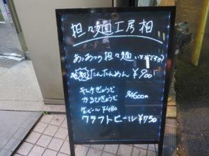 辛い担々麺@担々麺工房 相 東京店:メニューボード