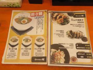 辛い担々麺@担々麺工房 相 東京店:メニュー