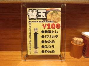 スパイシー赤王@ラーメン凪 豚王 新宿ゴールデン街店 新館:麺の硬さ