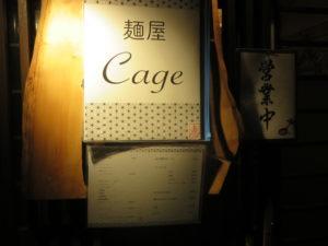 魚介豚骨ラーメン@麺屋Cage:店頭