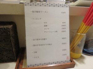 魚介豚骨ラーメン@麺屋Cage:メニュー