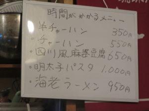 魚介豚骨ラーメン@麺屋Cage:時間がかかるメニュー