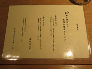 奥三河(白醤油)@波と雲:メニュー