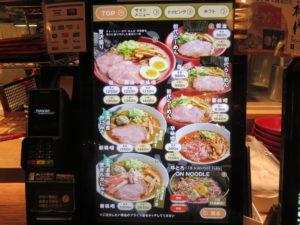 初代らーめん 醤油@初代 横浜ハンマーヘッド店:券売機