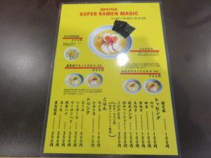 濃厚鶏PAITAN(塩)@SUPER RAMEN MAGIC:メニュー