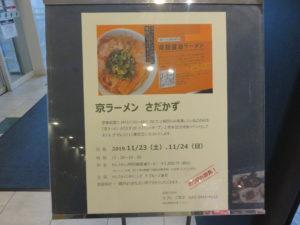 セレスティン特別盛醤油ラーメン@京ラーメン さだかず ホテル ザ セレスティン東京芝:メニューボード