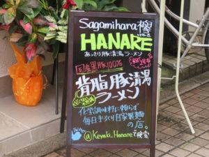 オダサガの黒(醤油)@Sagamihara 欅 ~HANARE~:営業ボード