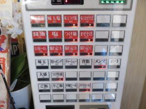 オダサガの黒(醤油)@Sagamihara 欅 ~HANARE~:券売機