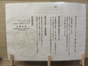 オダサガの黒(醤油)@Sagamihara 欅 ~HANARE~:蘊蓄