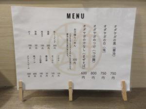 オダサガの黒(醤油)@Sagamihara 欅 ~HANARE~:メニュー