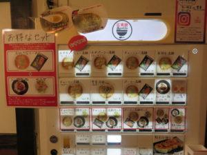 パーコー湯麺(白い味玉)@広東麺 チャーリー:券売機