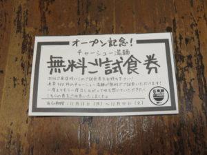 パーコー湯麺(白い味玉)@広東麺 チャーリー:無料試食券