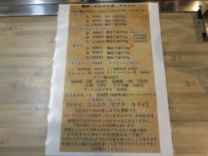 ラーメン 小@麺屋 どんぶら来 柏:メニュー