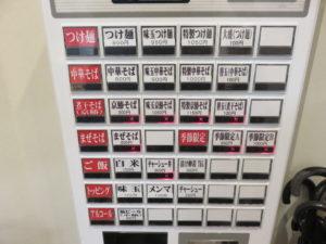 中華そば@麺 かつら木:券売機