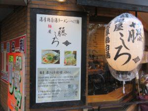 鶏白湯らーめん@麺屋 藤しろ 練馬店:店頭