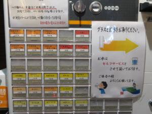 鶏白湯らーめん@麺屋 藤しろ 練馬店:券売機