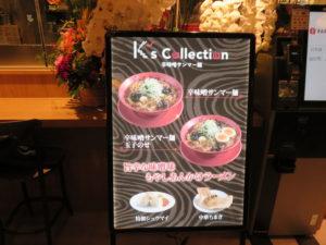 辛味噌サンマー麺@K's collection 辛味噌サンマー麺:メニューボード