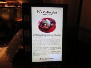 辛味噌サンマー麺@K's collection 辛味噌サンマー麺:デジタルボード:お店