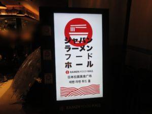 辛味噌サンマー麺@K's collection 辛味噌サンマー麺:デジタルボード:ジャパンラーメンフードホール