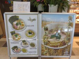 鶏塩そば@中華そば ムタヒロ 拝島駅店:メニューボード