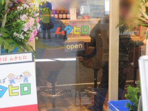 鶏塩そば@中華そば ムタヒロ 拝島駅店:営業時間