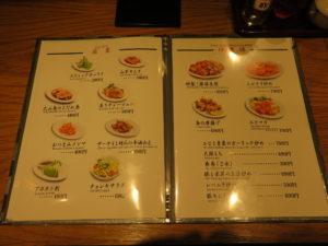 清湯 地鶏中華そば@麺屋 他力:メニューブック:前菜