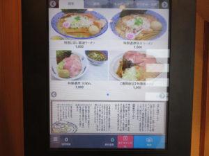にぼし醤油ラーメン@二代目 にぼ助 池袋店:券売機:特製