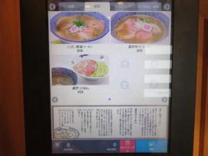 にぼし醤油ラーメン@二代目 にぼ助 池袋店:券売機:通常