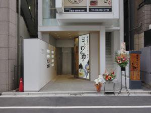 にぼし醤油ラーメン@二代目 にぼ助 池袋店:外観