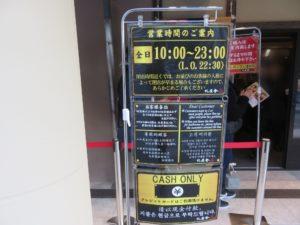 中華そば@六厘舎 上野:営業時間