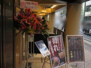 中華そば@六厘舎 上野:メニューボード
